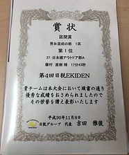 20181108日税駅伝_混合部第1区.jpg