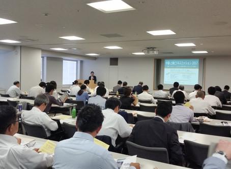 「中国・環境ビジネスチャンス・セミナー~中国環境ビジネスの発展と日本中小企業の新たな事業機会~」開催しました
