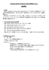 香港フードエキスポ大阪ブース募集要項