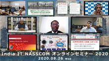 インドITビジネスオンライン商談会 &NASSCOMオンラインセミナー2020