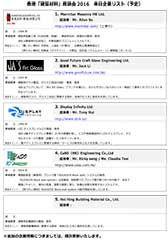 香港建築材料商談会企業リスト