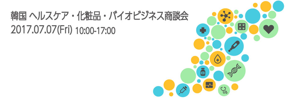 韓国ヘルスケア・化粧品・バイオビジネス商談会