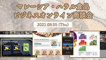マレーシア・ハラル食品ビジネス・オンライン商談会2021