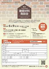香港建材商談会申込書