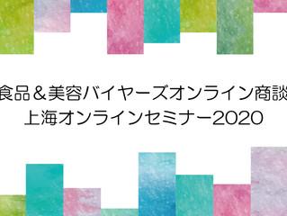 「上海食品&美容バイヤーズオンライン商談会2020」&「上海オンラインセミナー」