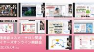 「香港美容コスメ・サロン関連バイヤーズオンライン商談会2020」を開催しました