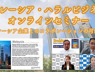 大阪市・マレーシア貿易開発公社(MATRADE)主催「マレーシア・ハラルビジネス・オンラインセミナー~マレーシア企業とのコラボレーションの可能性~」