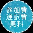 参加費・通訳費無料ロゴ.png