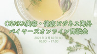 OSAKA 美容・健康ビジネス海外バイヤーズオンライン商談会