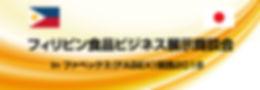 フィリピン食品商談会TOP.jpg