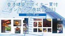 香港建築デザイナー買付オンライン商談会2021