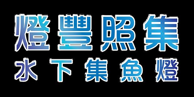 登豐召集.png