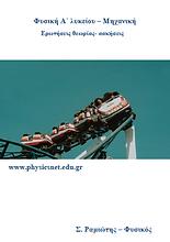 Θεωρια και ασκησεις Α λυκειου Screenshot