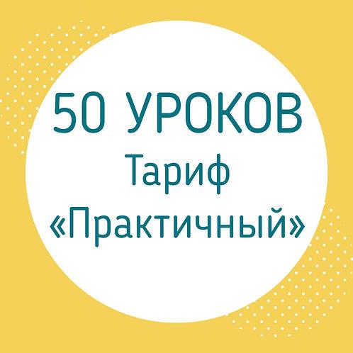 """50 уроков по 60 мин., тариф """"Практичный"""""""