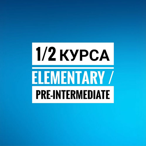 Парные занятия. 1/2 курса Elementary или Pre-Intermediate для взрослых