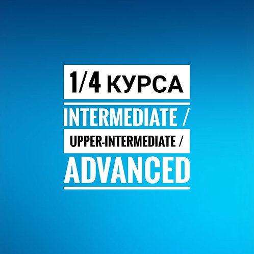 1/4 курса Intermediate / Upper-Intermediate /Advanced для взрослых