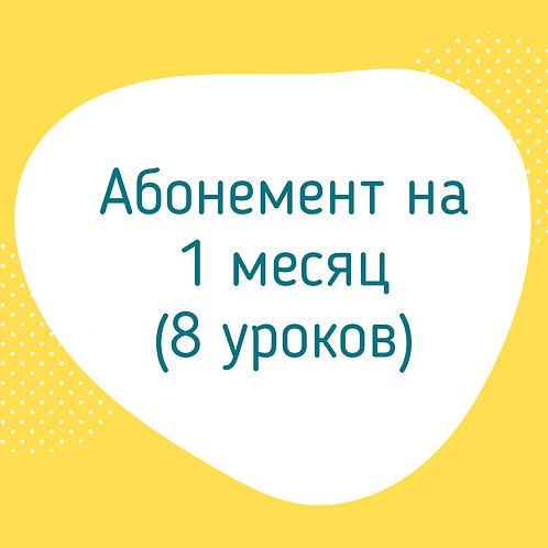 Абонемент на 1 мес. (2ой год, 8 уроков) до 60 мин.
