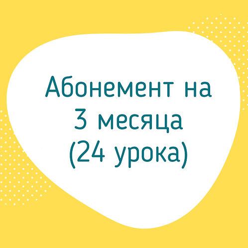 Абонемент на 3 мес. (2ой год, 24 урока) до 60 мин