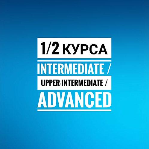 Парные занятия. 1/2 курса Intermediate / Upper Int. / Advanced для взрослых