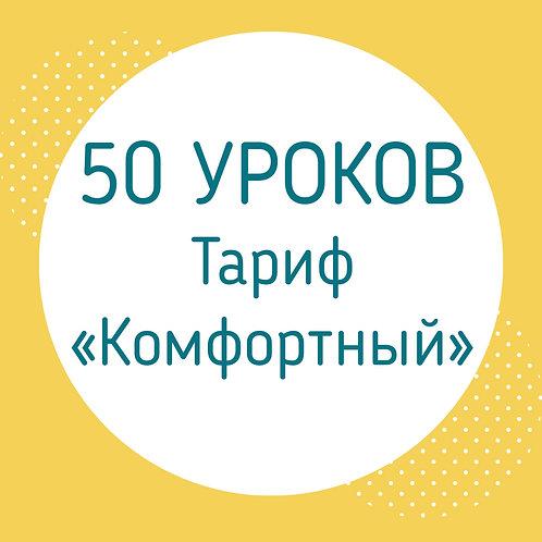 """50 уроков по 60 мин., тариф """"Комфортный"""""""