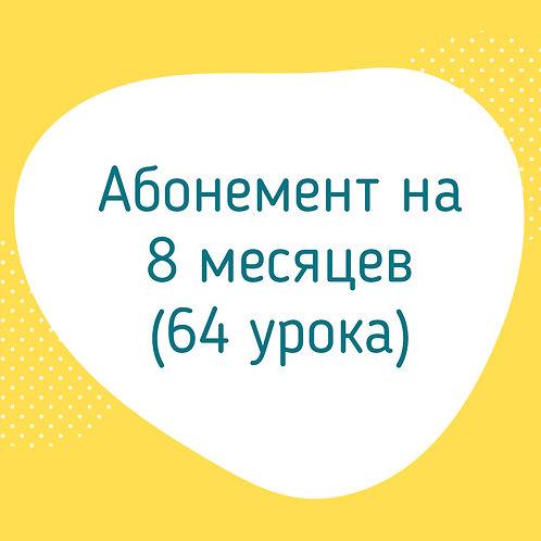 Абонемент на 8 мес. (2ой год, 64 урока) до 60 мин.