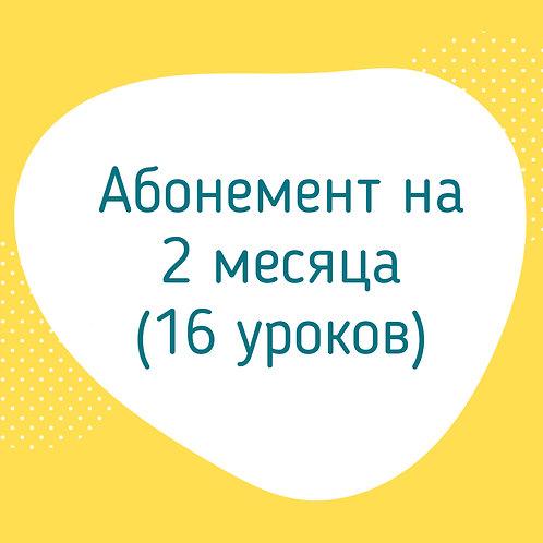 Абонемент на 2 мес. (1ый год, 16 уроков) 75 мин.