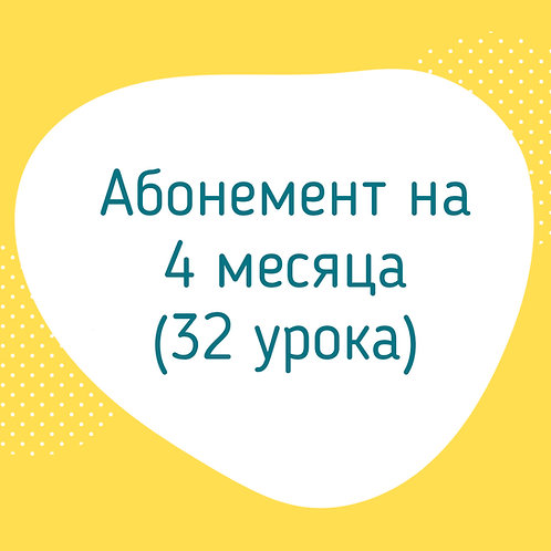 Абонемент на 4 мес. (2ой год, 32 инд. урока)