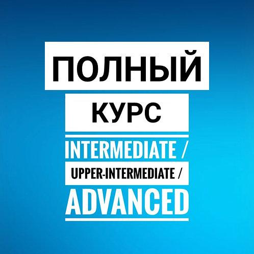Парные занятия. Полный курс Intermediate / Upper Int. / Advanced для взрослых