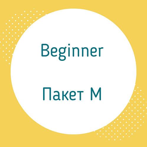 Beginner, пакет M