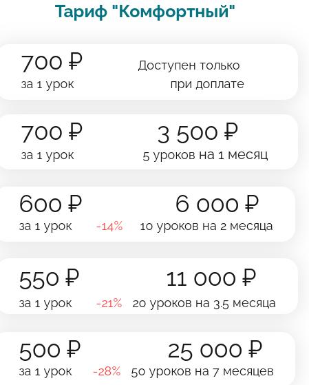 Школьники комфортный.png