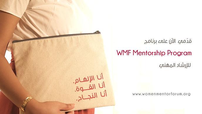 Final - WMF Arabic.jpg