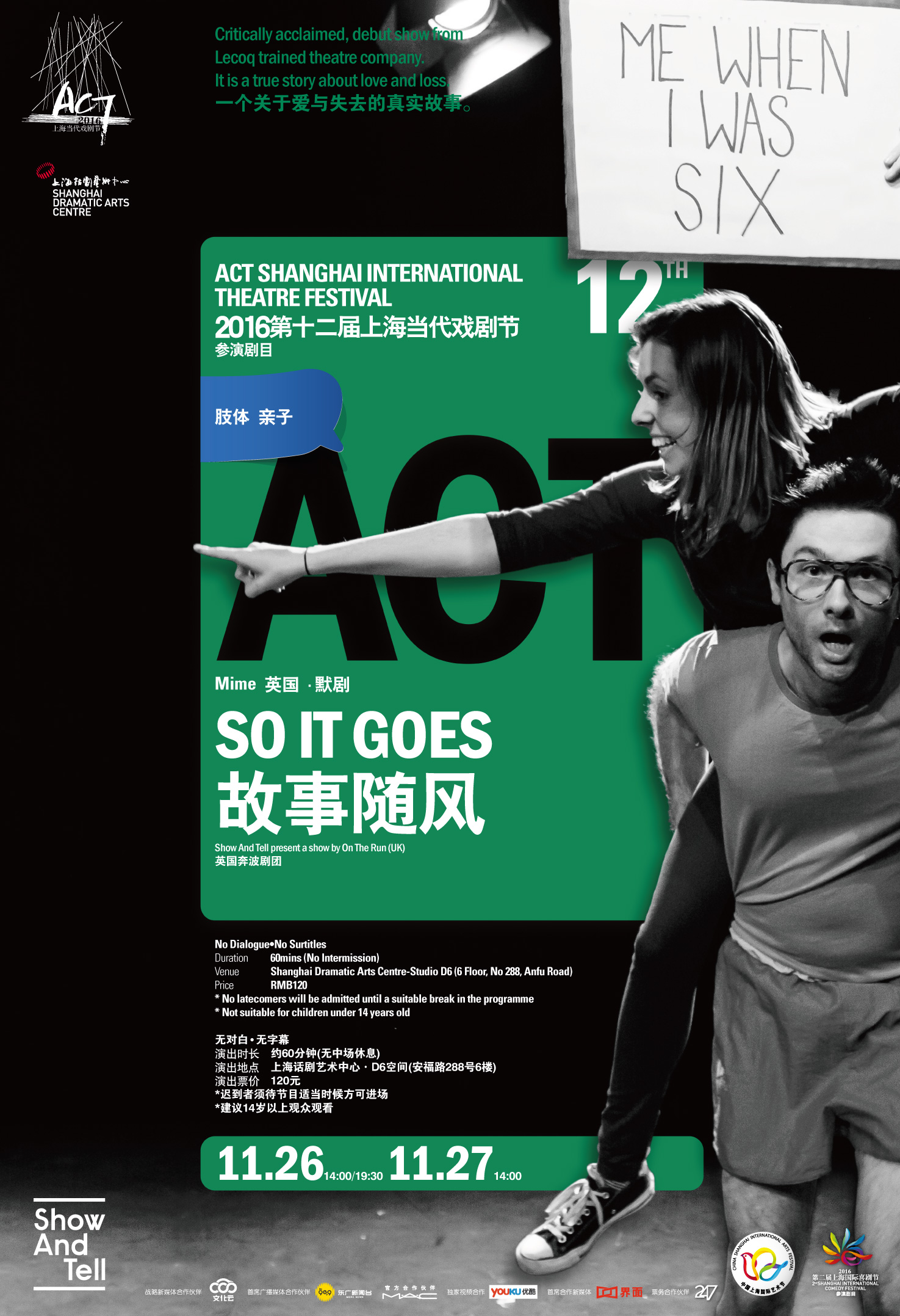 20160918.ACT.故事随风.poster-01