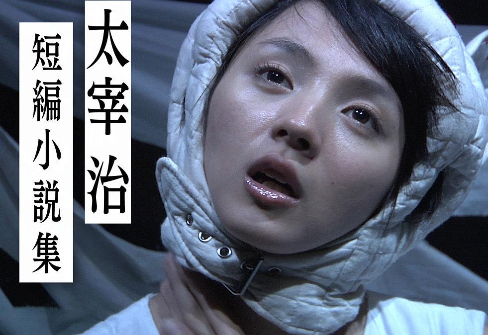 Dazai_Main.jpg
