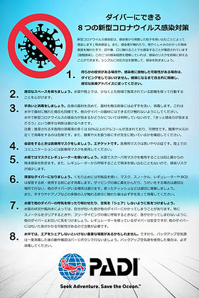 8steps_Poster_Japanese.jpg