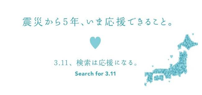 3.11 検索は応援になる