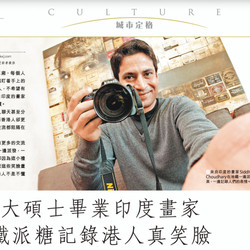 "Zhang Qixia, ""浸大碩士畢業印度畫家 地鐵派糖記錄港人"