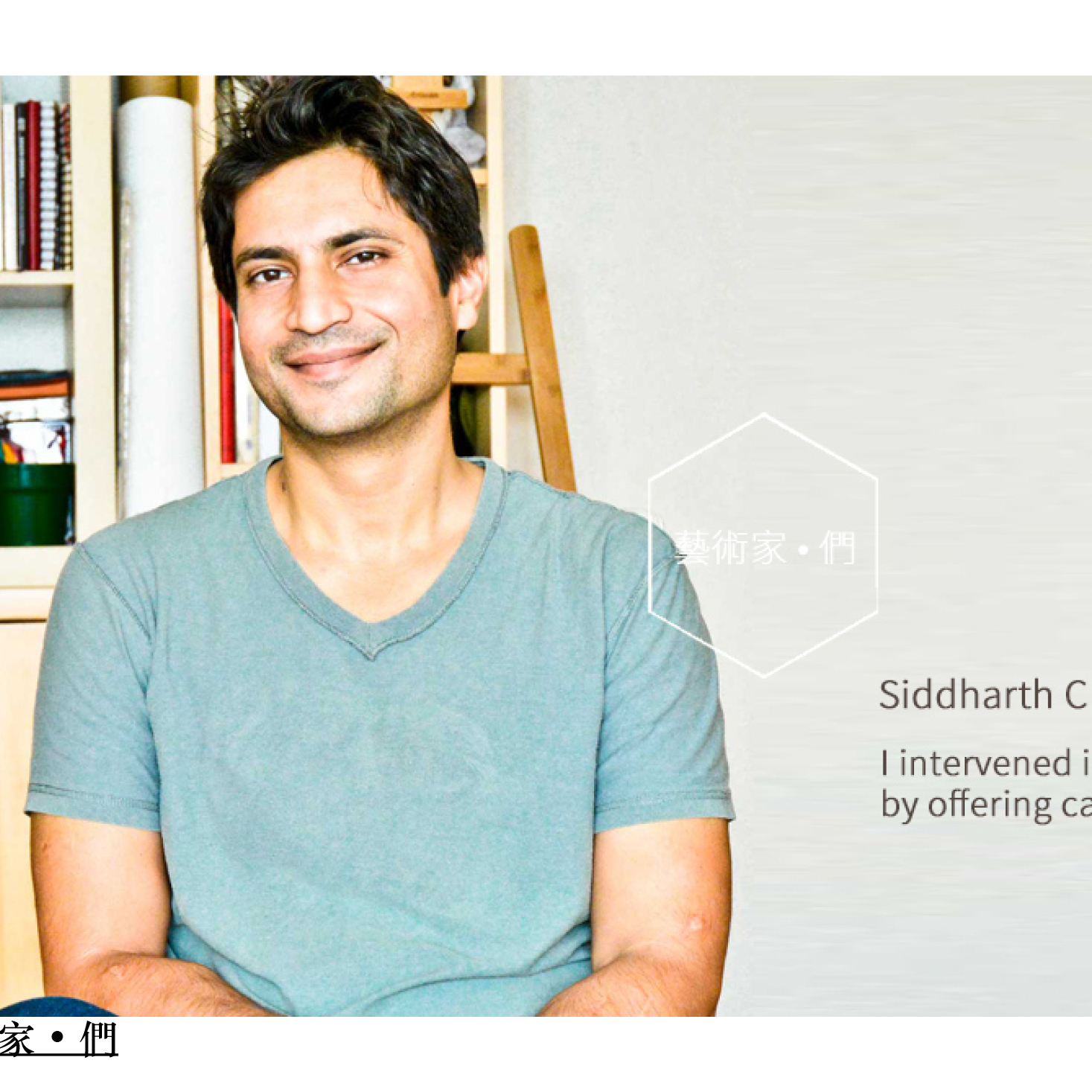 """They are artists: Siddharth Chou"