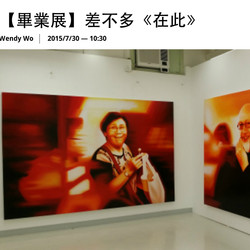 "Wendy Wo, ""【畢業展】差不多《在此,"" www.thes"