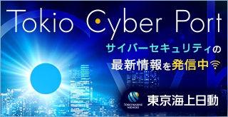 Tokio Cyber Port バナー.jpg