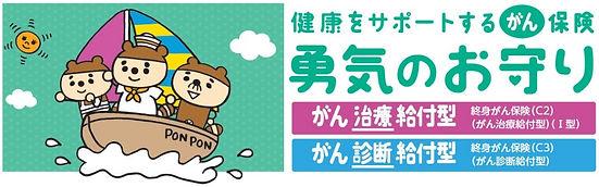 勇気のお守りバナー.jpg