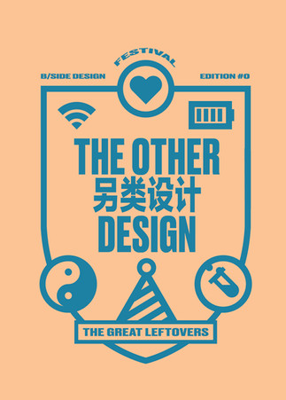 THE OTHER DESIGN –  Design & Cultural Sensitivity  / Lab 2