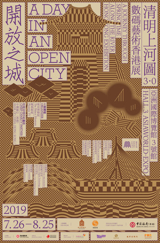 "Official Press Conference in Hong Kong | ""A Day in An Open City"" exhibition"