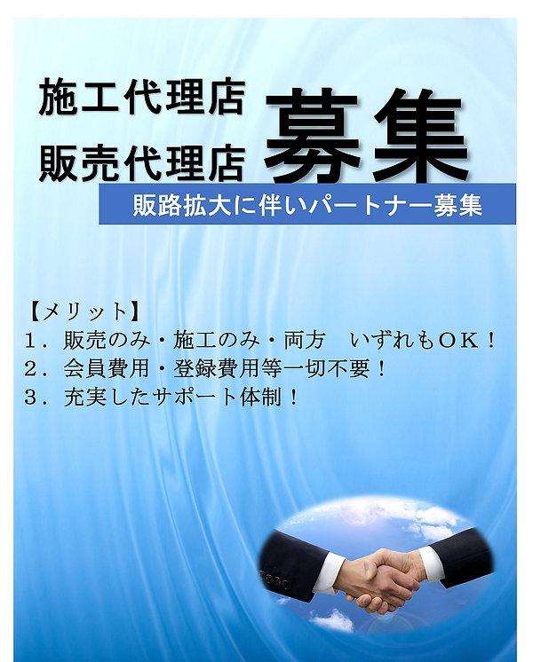 5.代理店募集-3.jpg