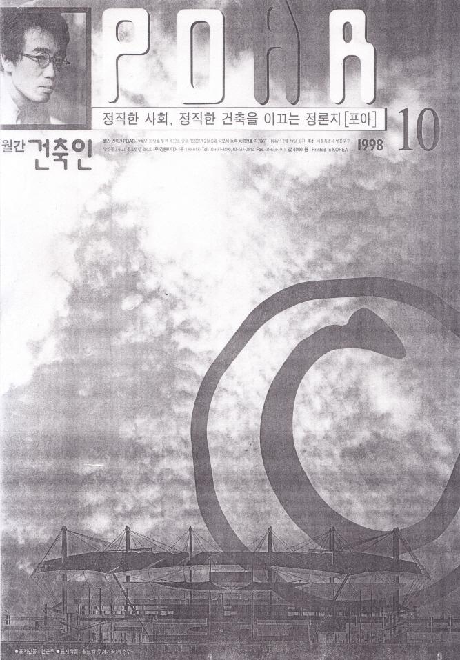 Poar, 1998.10 표지