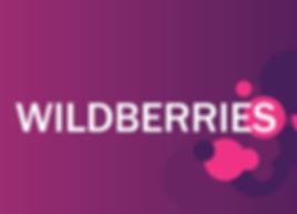 logotip-Wildberries.jpg