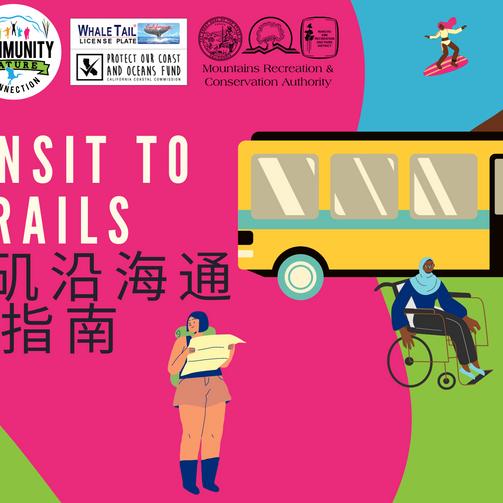Transit To Trails: 洛杉矶沿海通行指南, [中文 ]