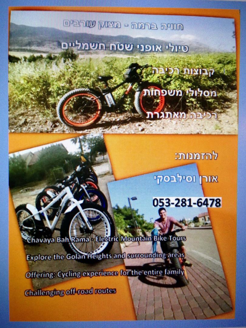 צימרים למשפחות בצפון - אטרקציית אופניים