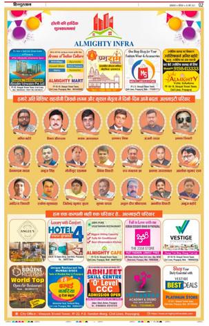 Almighty Infraestate Pvt. Ltd. wishes our team team member