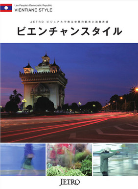 ジェトロ(日本貿易振興機構)ビエンチャンスタイル