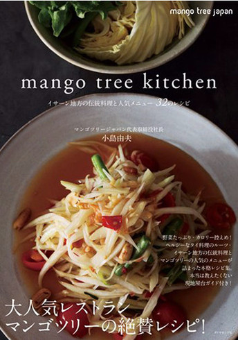 マンゴツリー キッチン